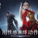 Mobile – Vindictus: Eternal entra em Closed Beta na china!